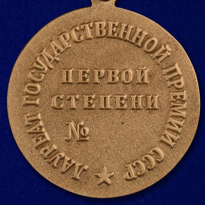 Знак лауреата Государственной премии СССР 1 степени - реверс