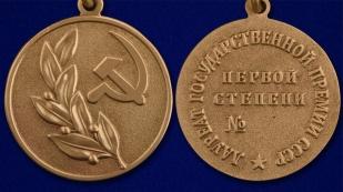 Знак лауреата Государственной премии СССР 1 степени - аверс и реверс