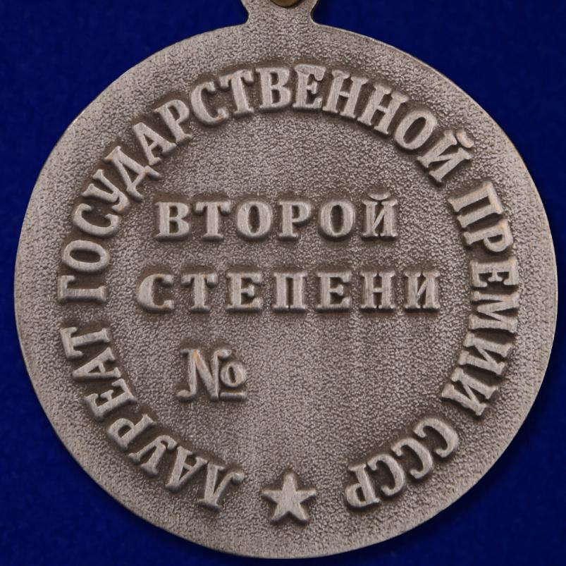 Почетный знак лауреата Государственной премии СССР 2 степени - реверс