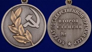 Почетный знак лауреата Государственной премии СССР 2 степени - аверс и реверс