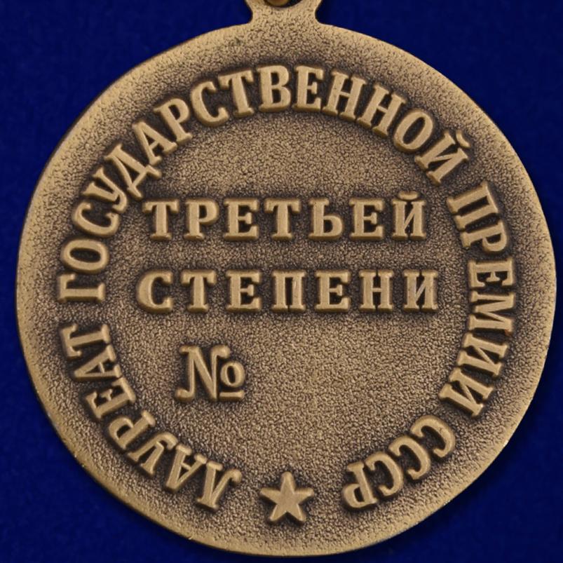 Знак лауреата Государственной премии СССР - реверс