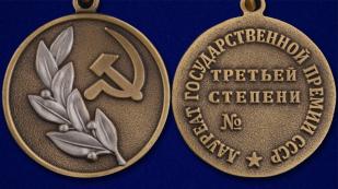 Знак лауреата Государственной премии СССР - аверс и реверс