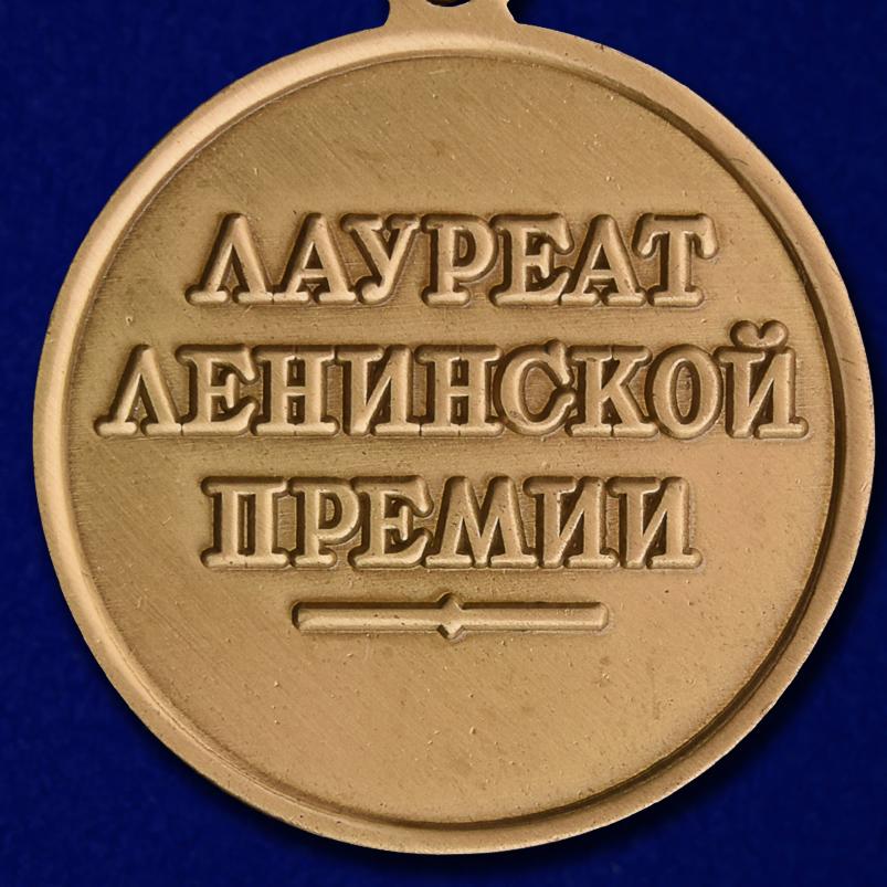 Почетный знак лауреата Ленинской премии - муляж