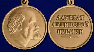 Почетный знак лауреата Ленинской премии - аверс и реверс