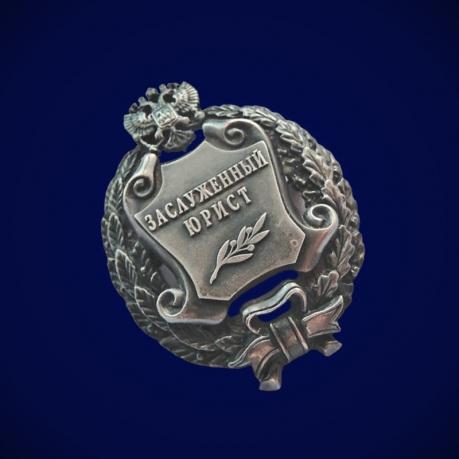 Почетный знак Заслуженный юрист России