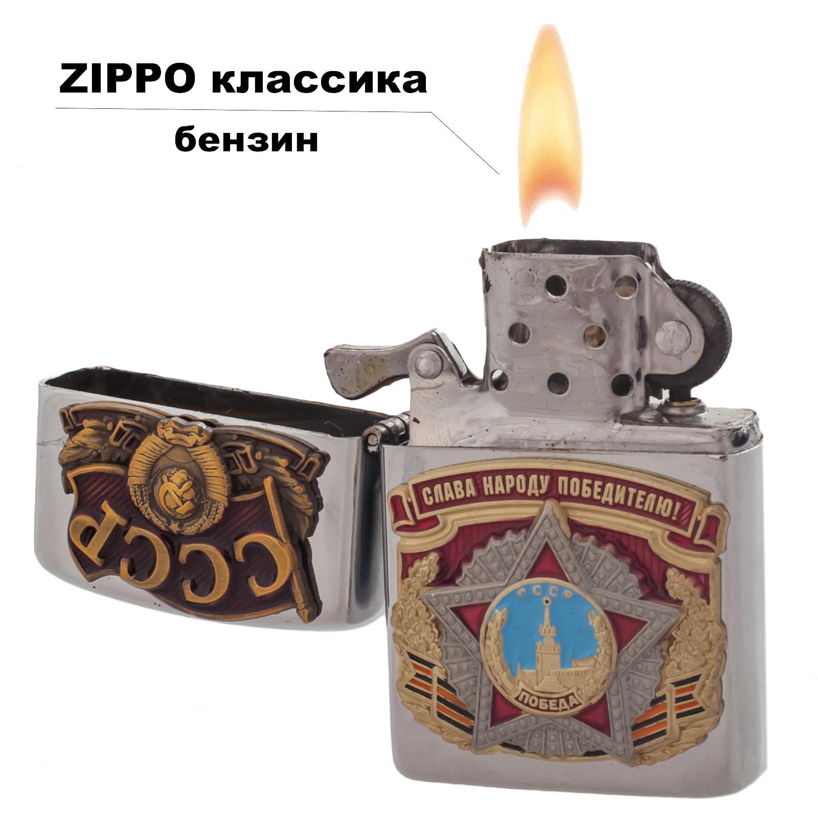"""Купить подарочную бензиновую зажигалку """"Слава народу победителю!"""" с доставкой"""