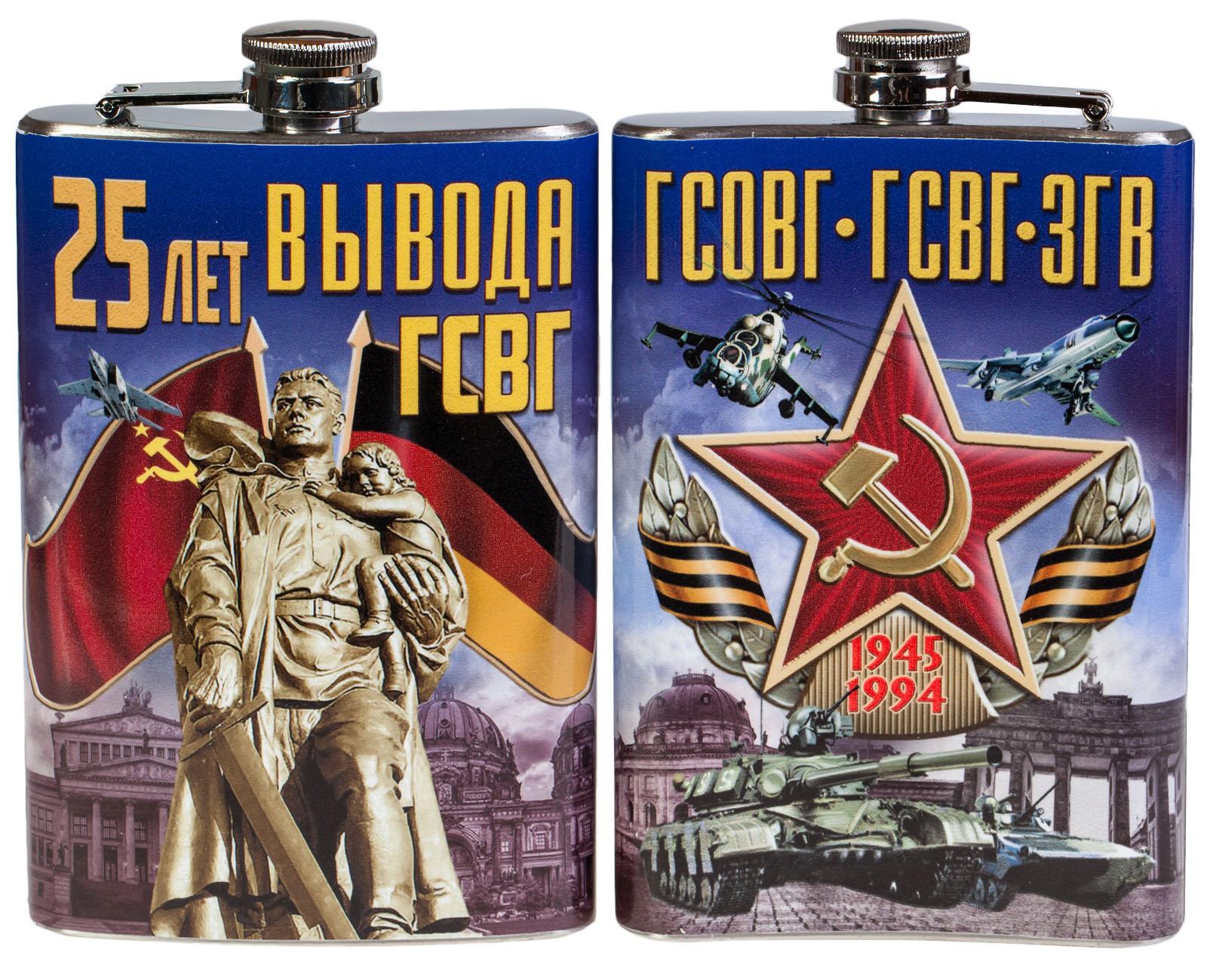 """Подарочная фляжка """"25 лет вывода ГСВГ"""""""