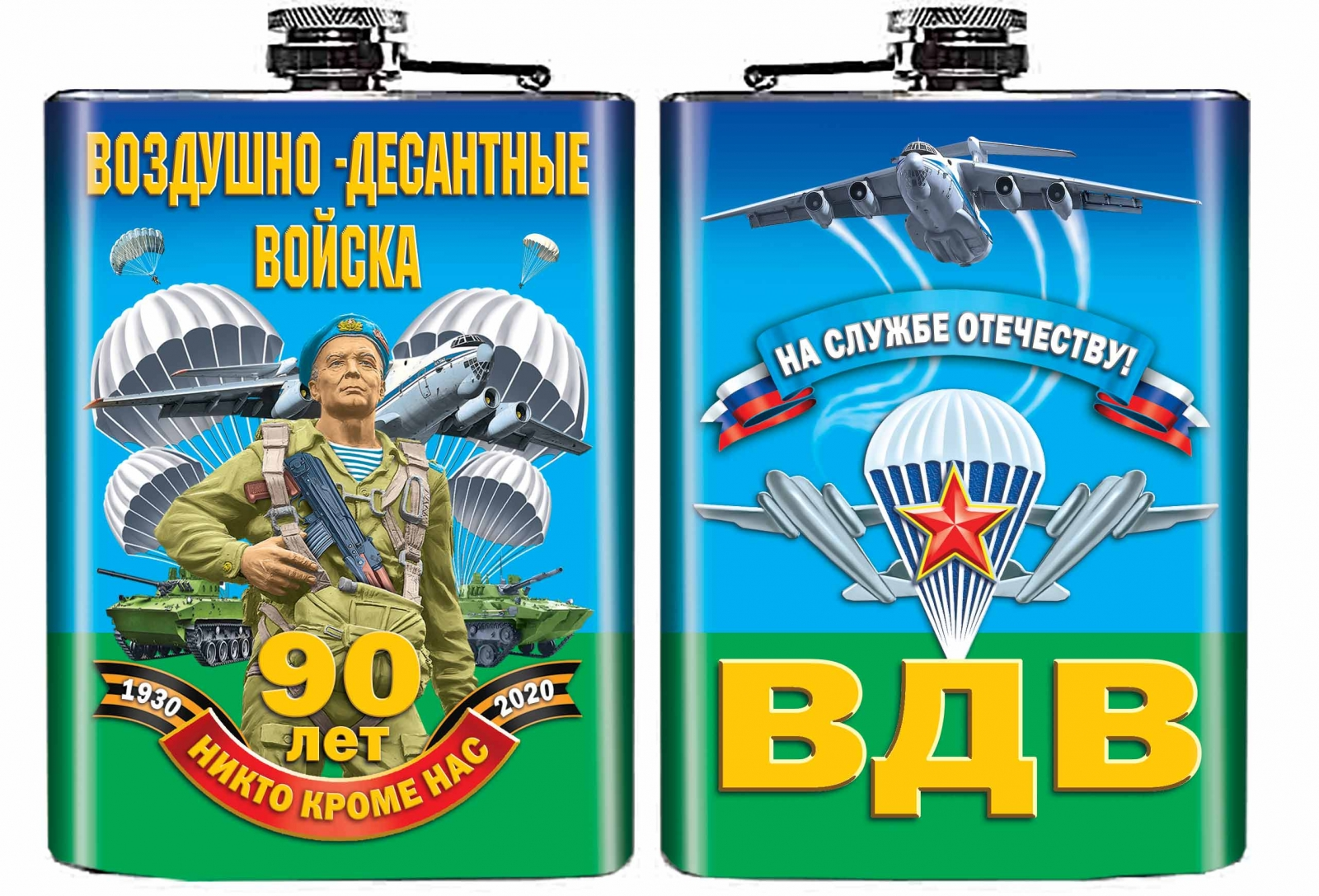 """Подарочная фляжка """"90 лет Воздушно-десантным войскам"""""""