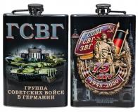 Подарочная фляжка к 75-летию Группы Советских войск в Германии