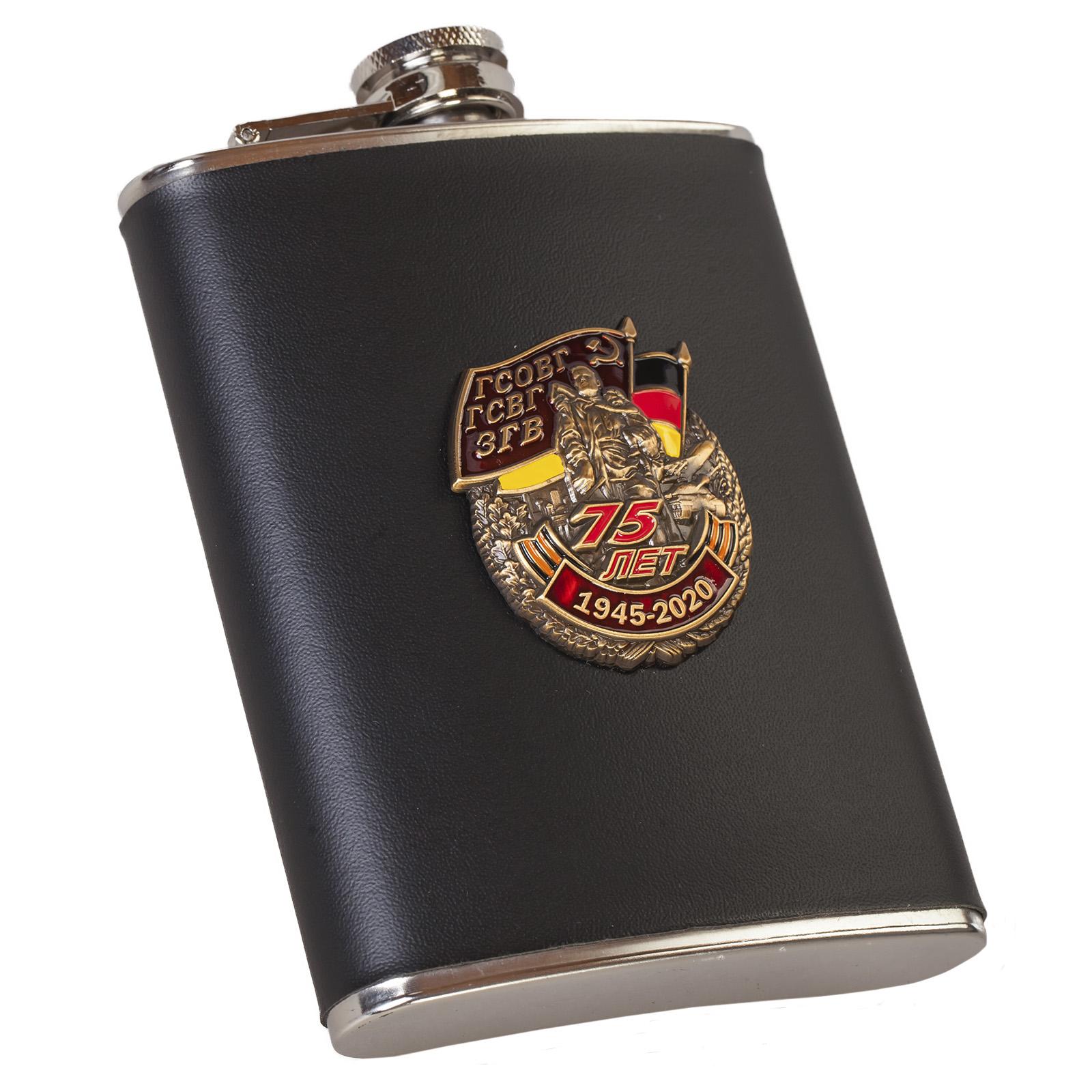 Подарочная фляжка к 75-летию ГСВГ с металлическим жетоном