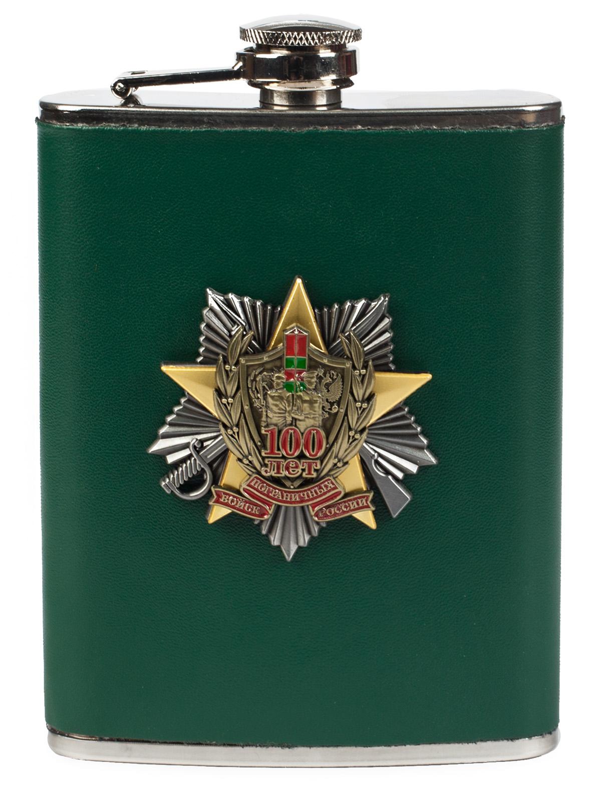 Подарочная фляжка к юбилею Погранвойск