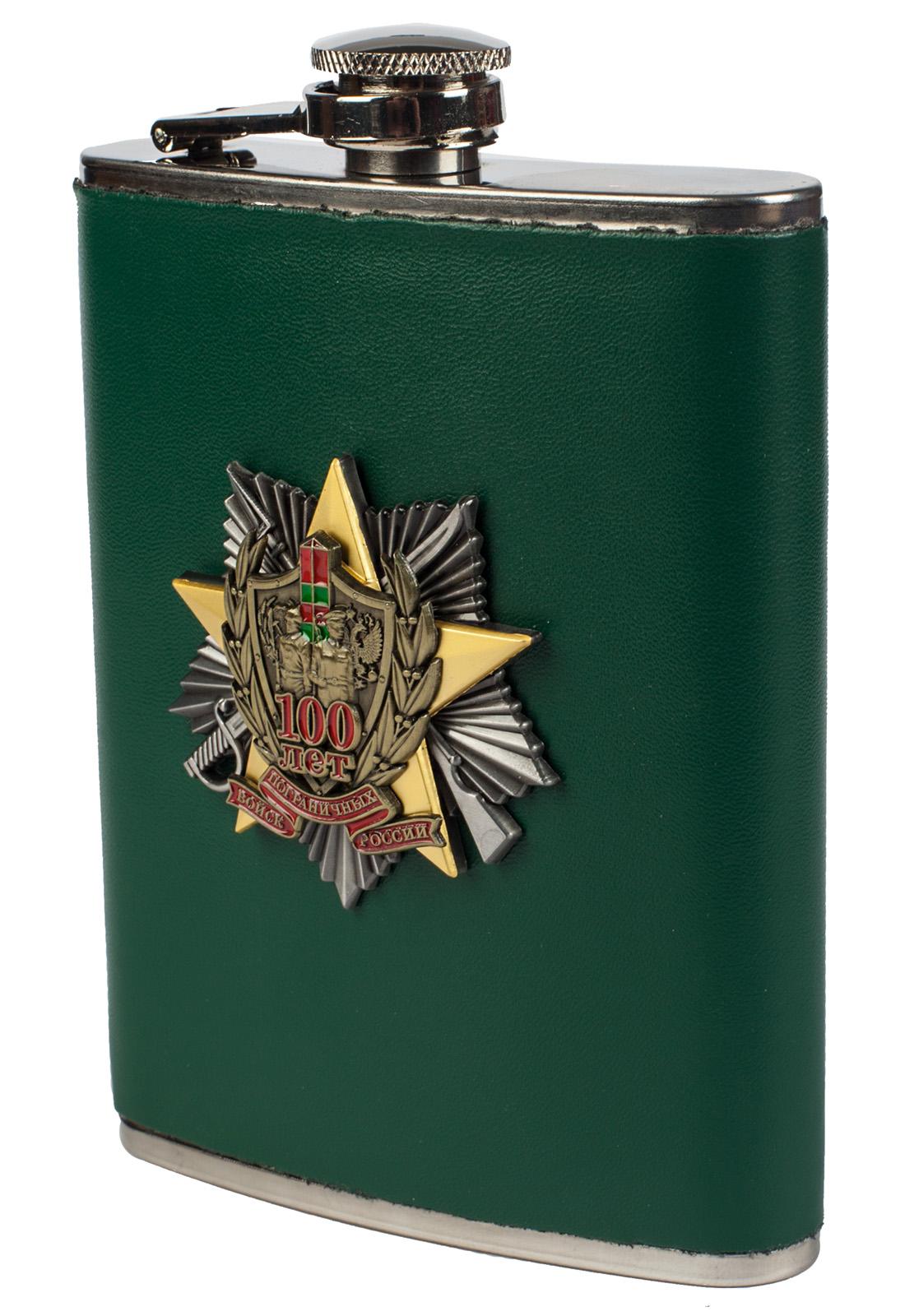 Подарочная фляжка к юбилею Погранвойск по выгодной цене