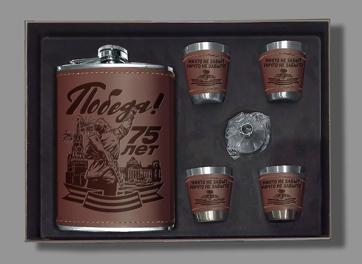 Подарочный набор для спиртного «Победа – 75 лет» - фляга, воронки, стопки