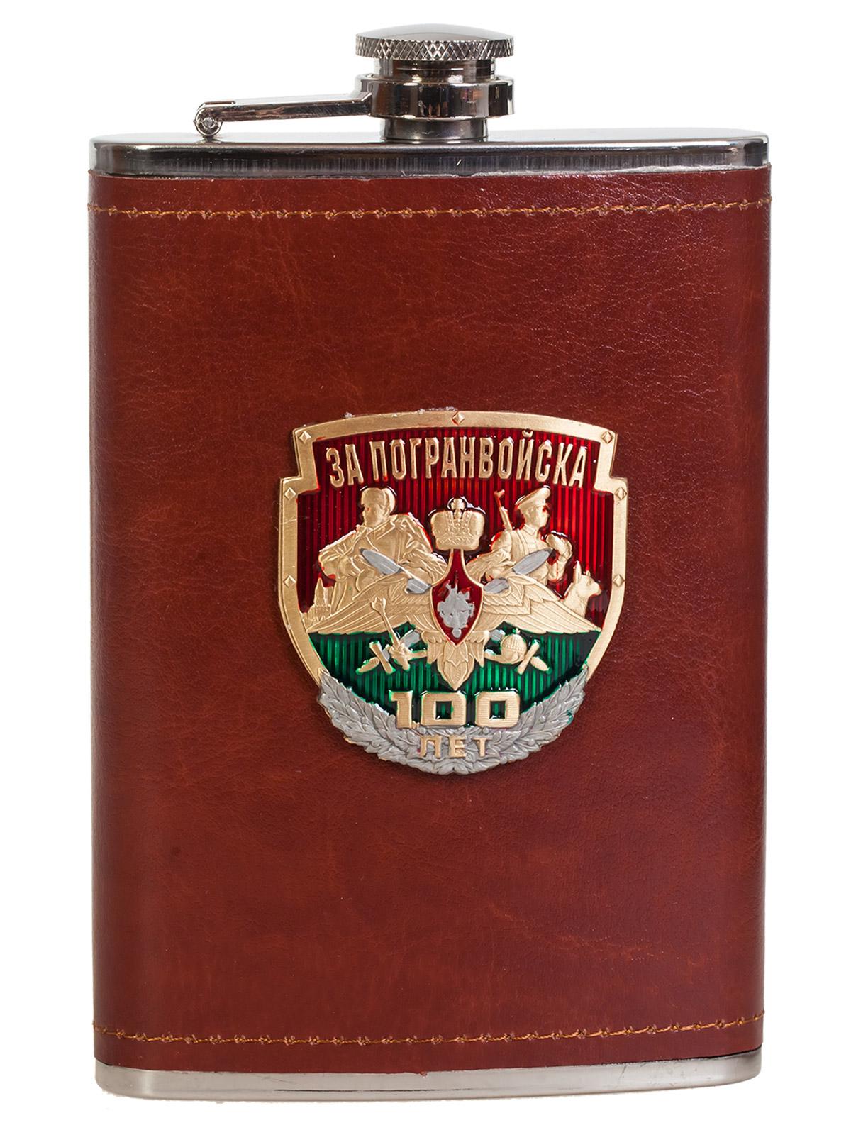 Подарочная фляжка пограничнику с накладкой За Погранвойска!