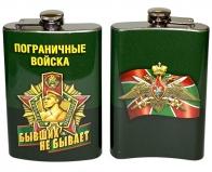 Подарочная фляжка Погранвойска