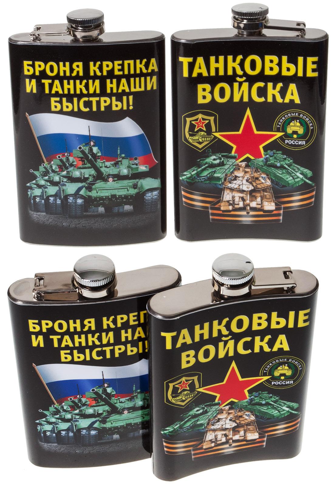 Подарочная фляжка Танковые войска