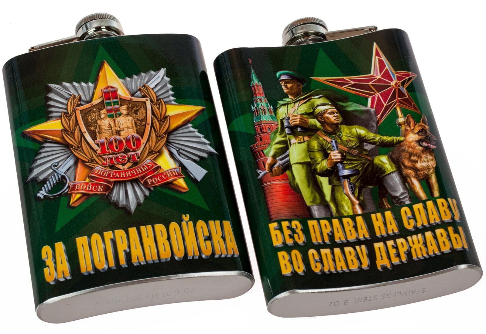 """Подарочная фляжка """"За Погранвойска"""" с доставкой по России"""