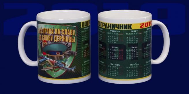 """Подарочная керамическая кружка """"Погранвойска"""" с календариком-2019"""