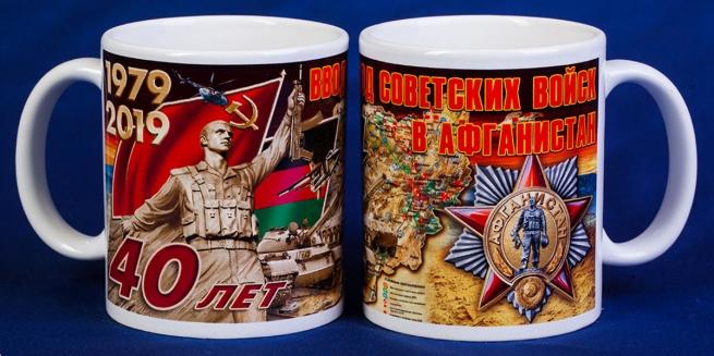 """Подарочная кружка """"40 лет ввода Советских войск в Афганистан"""""""