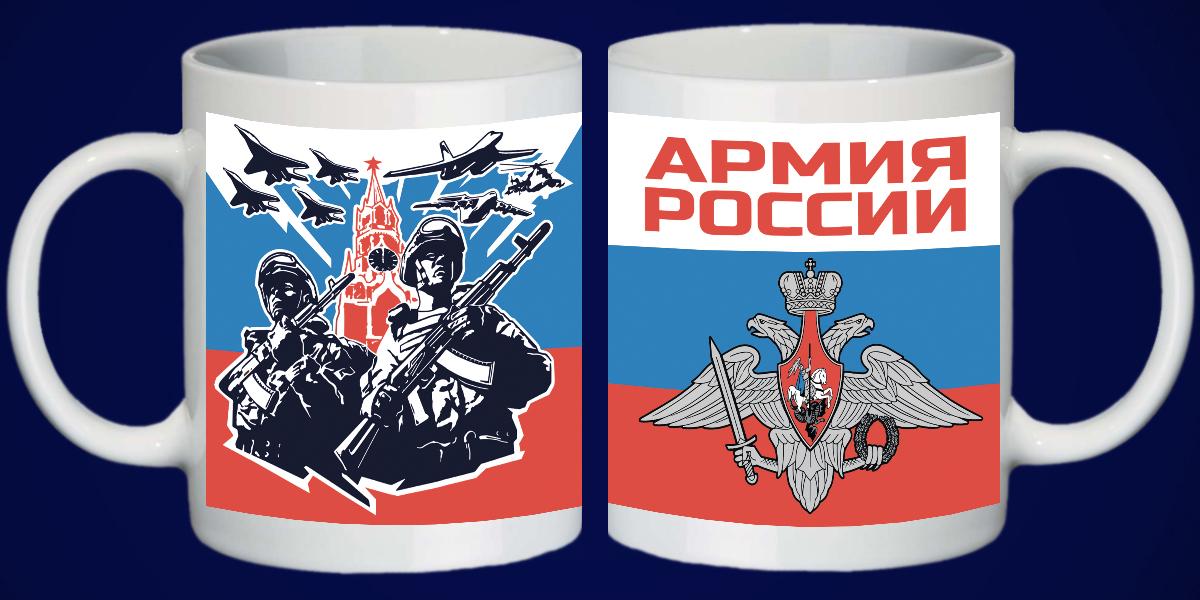 """Подарочная кружка """"Армия России"""""""