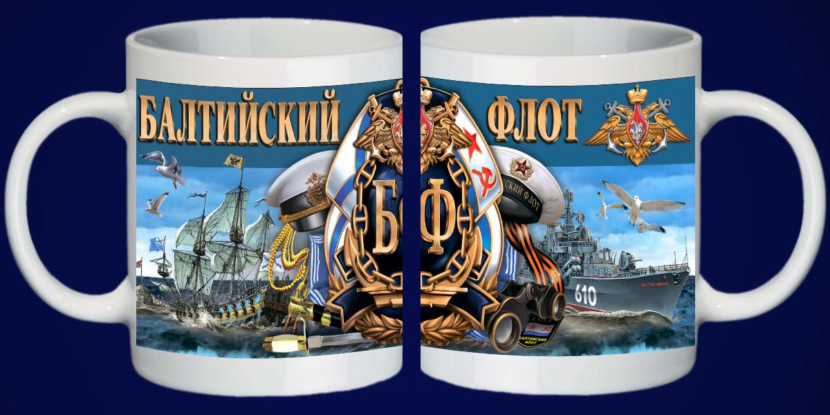 """Подарочная кружка """"Балтийский флот"""""""