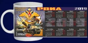 Подарочная кружка с календариком РВиА (2019 год) по выгодной цене