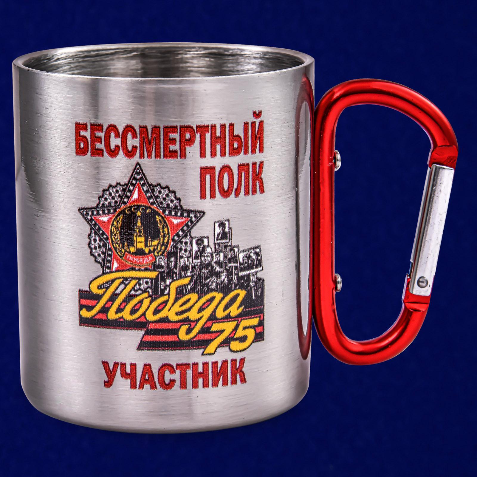 Подарочная кружка с карабином участнику Бессмертного полка - недорого в Военпро