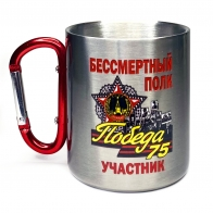 Подарочная кружка с карабином участнику Бессмертного полка