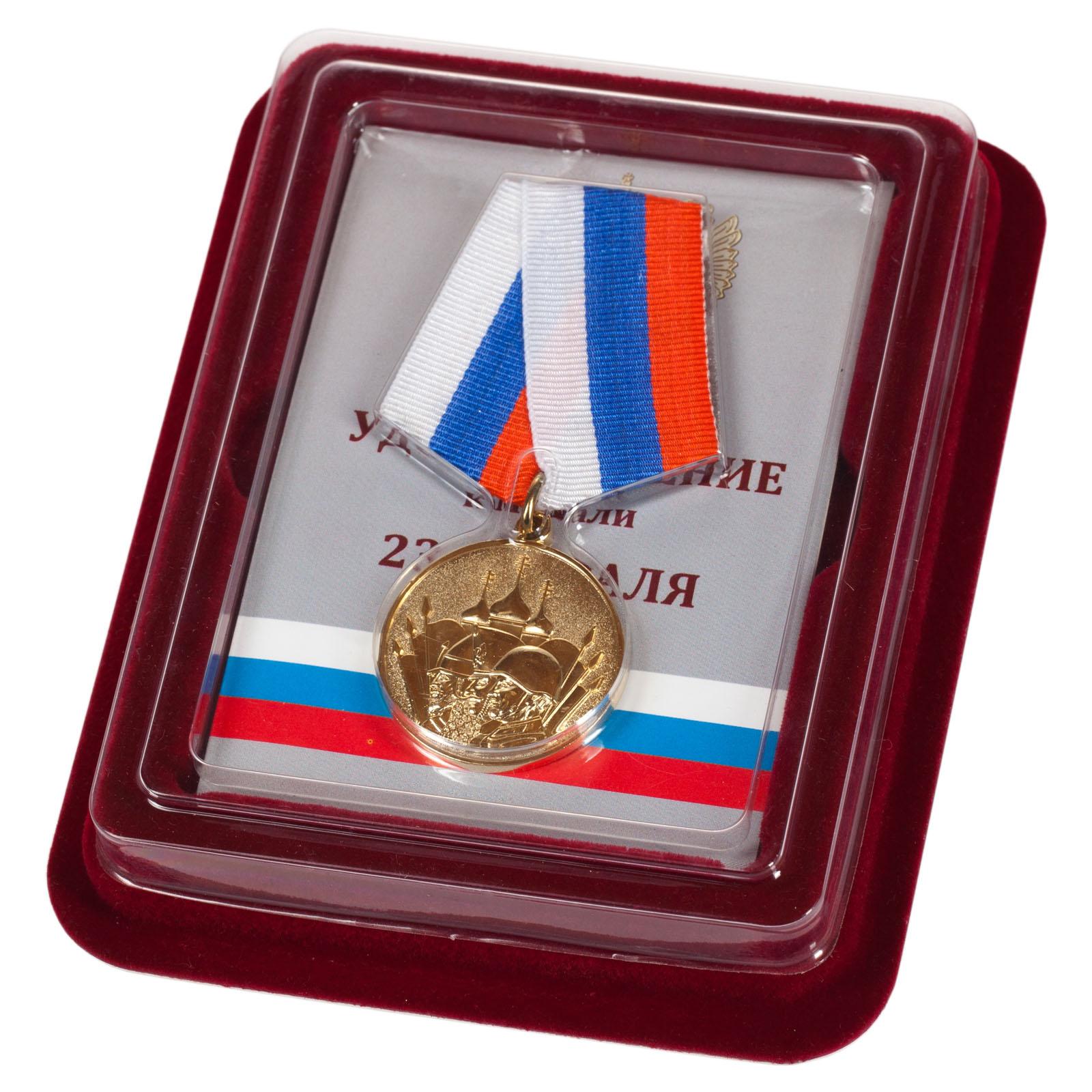 Купить медаль на 23 февраля как недорогой, памятный подарок