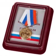 """Подарочная медаль """"23 февраля"""" в наградной коробке"""