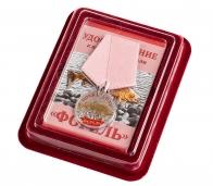 """Подарочная медаль для рыбака """"Форель"""""""