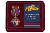 Подарочная медаль лучшему рыбаку За улов