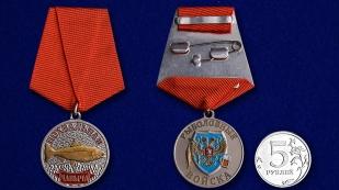 Подарочная медаль рыбаку Чавыча - сравнительный вид