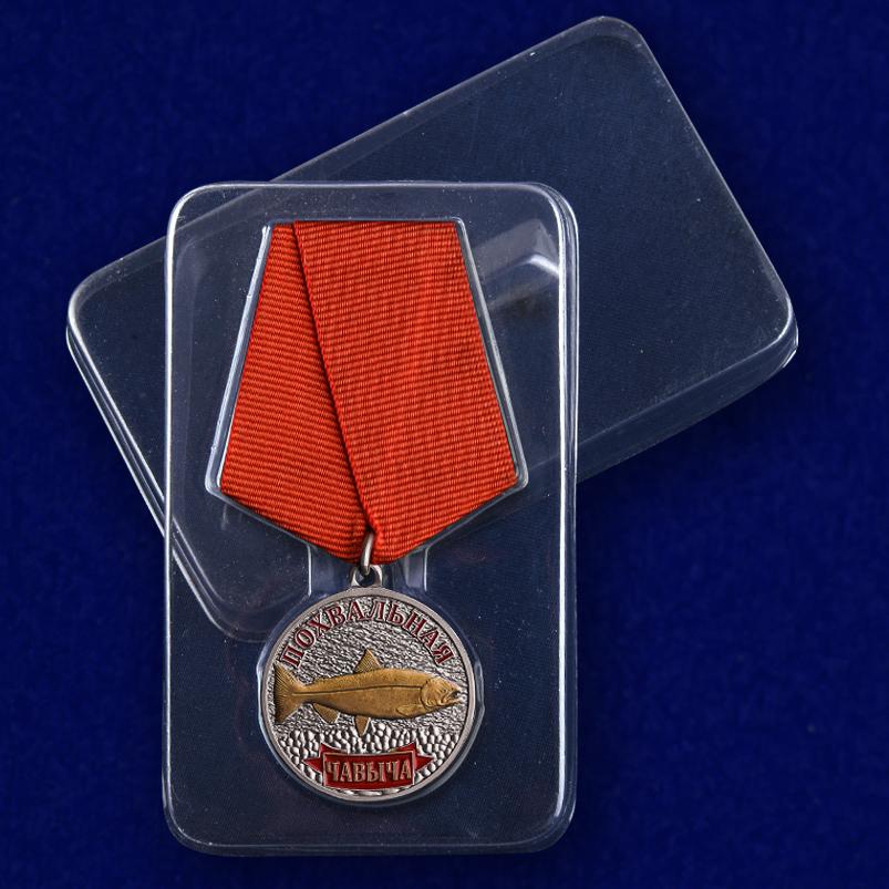 Подарочная медаль рыбаку Чавыча - в пластиковом футляре