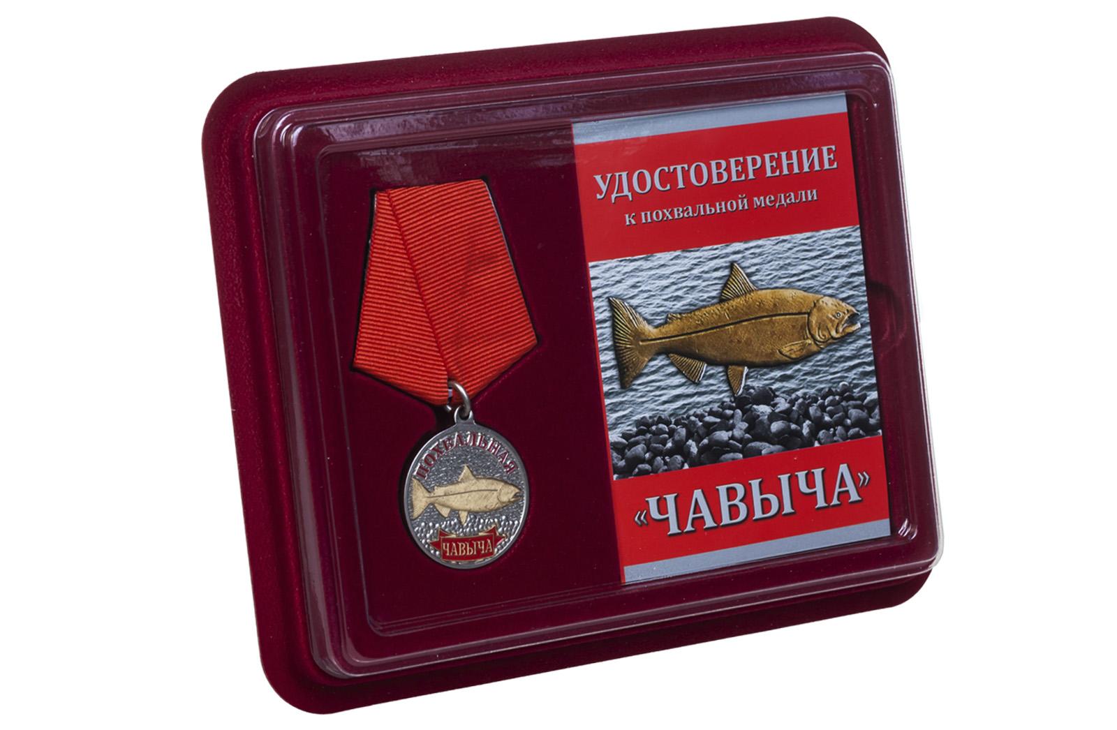 Купить подарочную медаль рыбаку Чавыча в подарок любимому