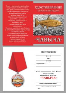 Подарочная медаль рыбаку Чавыча - удостоверение