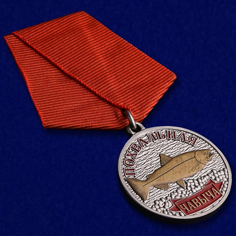Подарочная медаль рыбаку Чавыча - общий вид