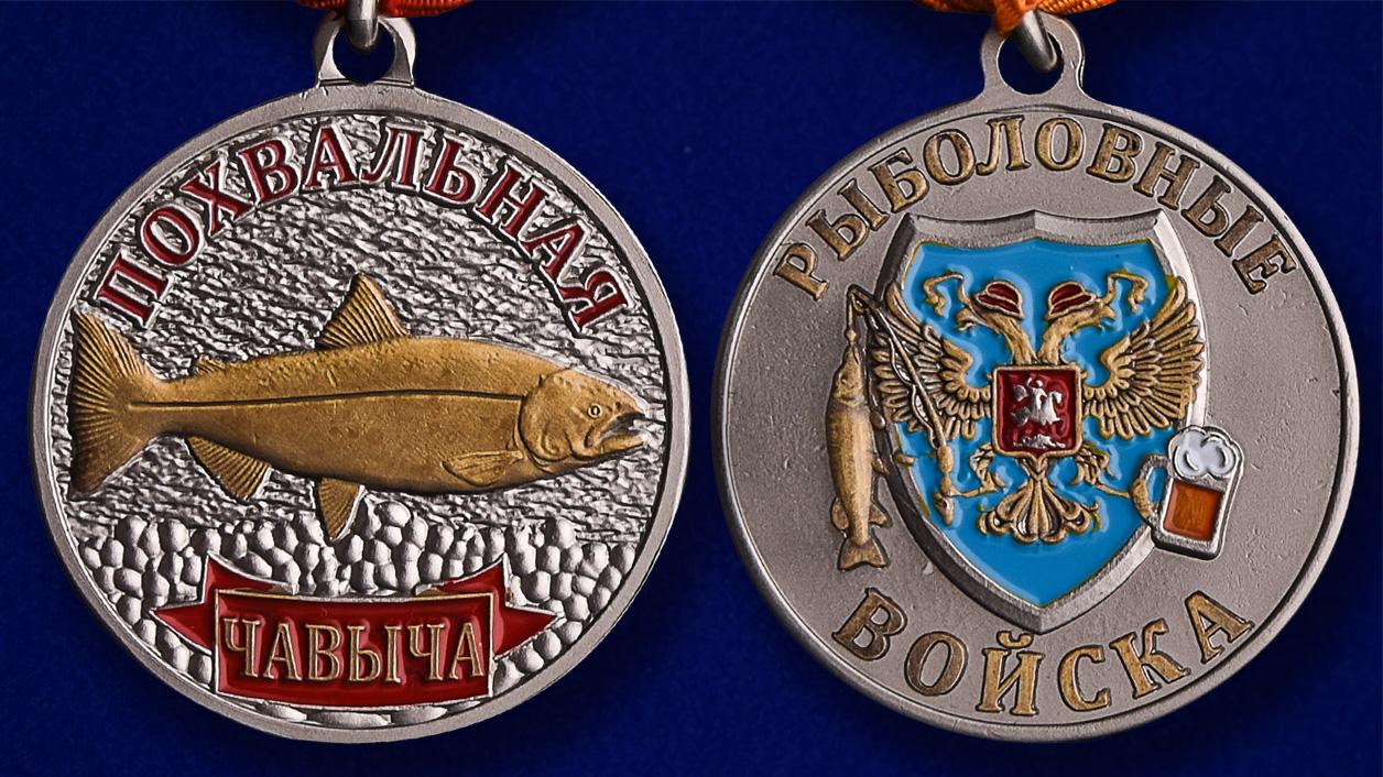 Подарочная медаль рыбаку Чавыча - аверс и реверс