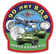 Подарочная наклейка к 90-летию ВДВ