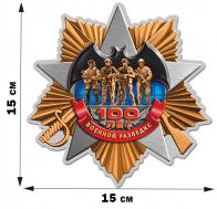 Подарочная наклейка Военному разведчику к 100-летнему юбилею (15x15 см)