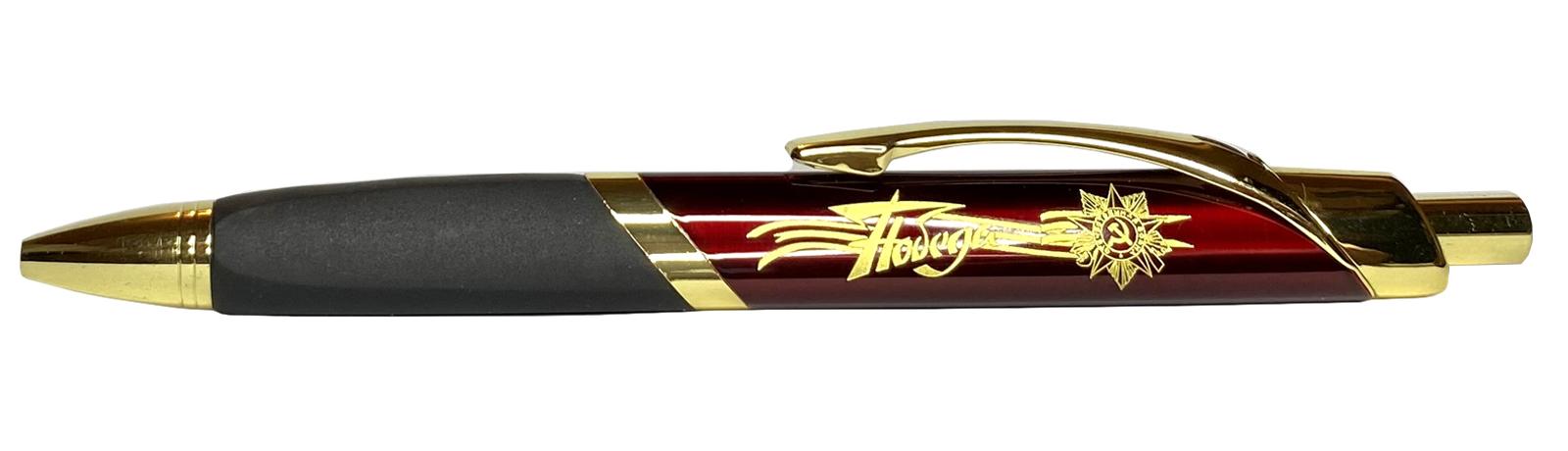 """Подарочная ручка """"Победа"""""""