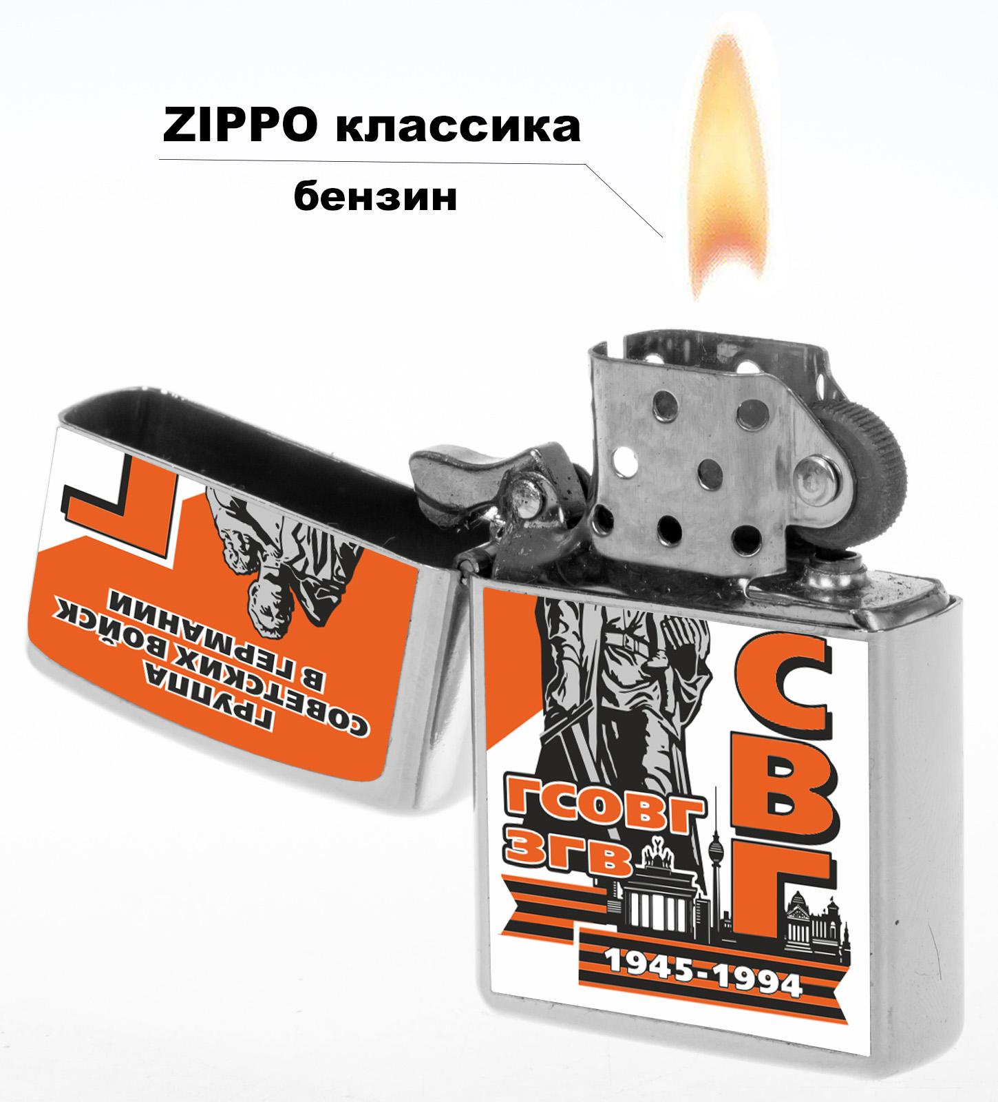 Подарочная зажигалка ГСВГ купить оптом и в розницу