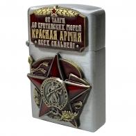 Подарочная зажигалка к 100-летию Советской Армии и Флота