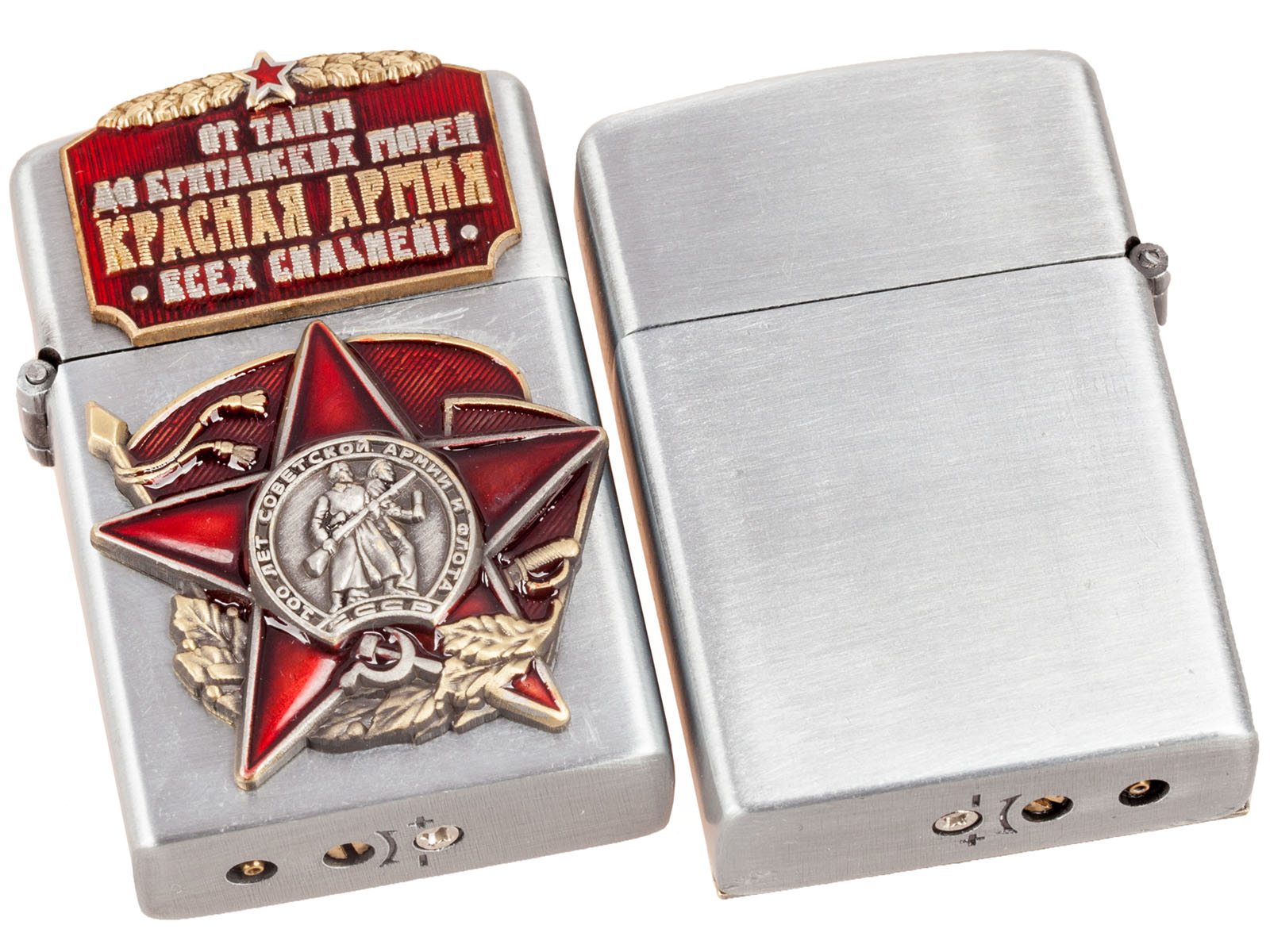 Подарочная зажигалка к 100-летию Советской Армии и Флота от Военпро