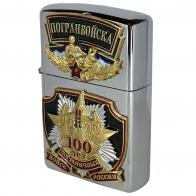 Подарочная зажигалка к юбилею Погранвойск