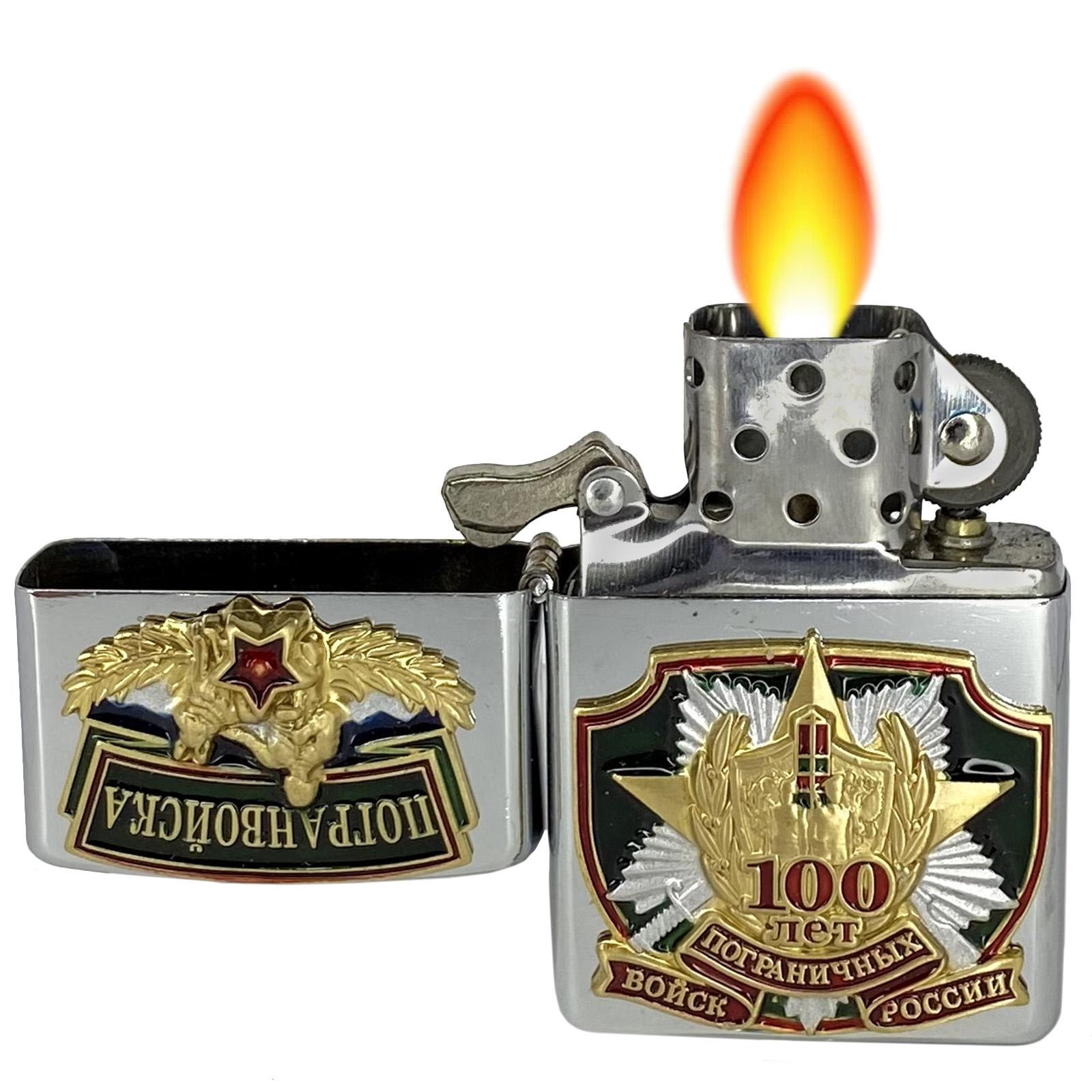 Подарочная зажигалка к юбилею Погранвойск многократной заправки