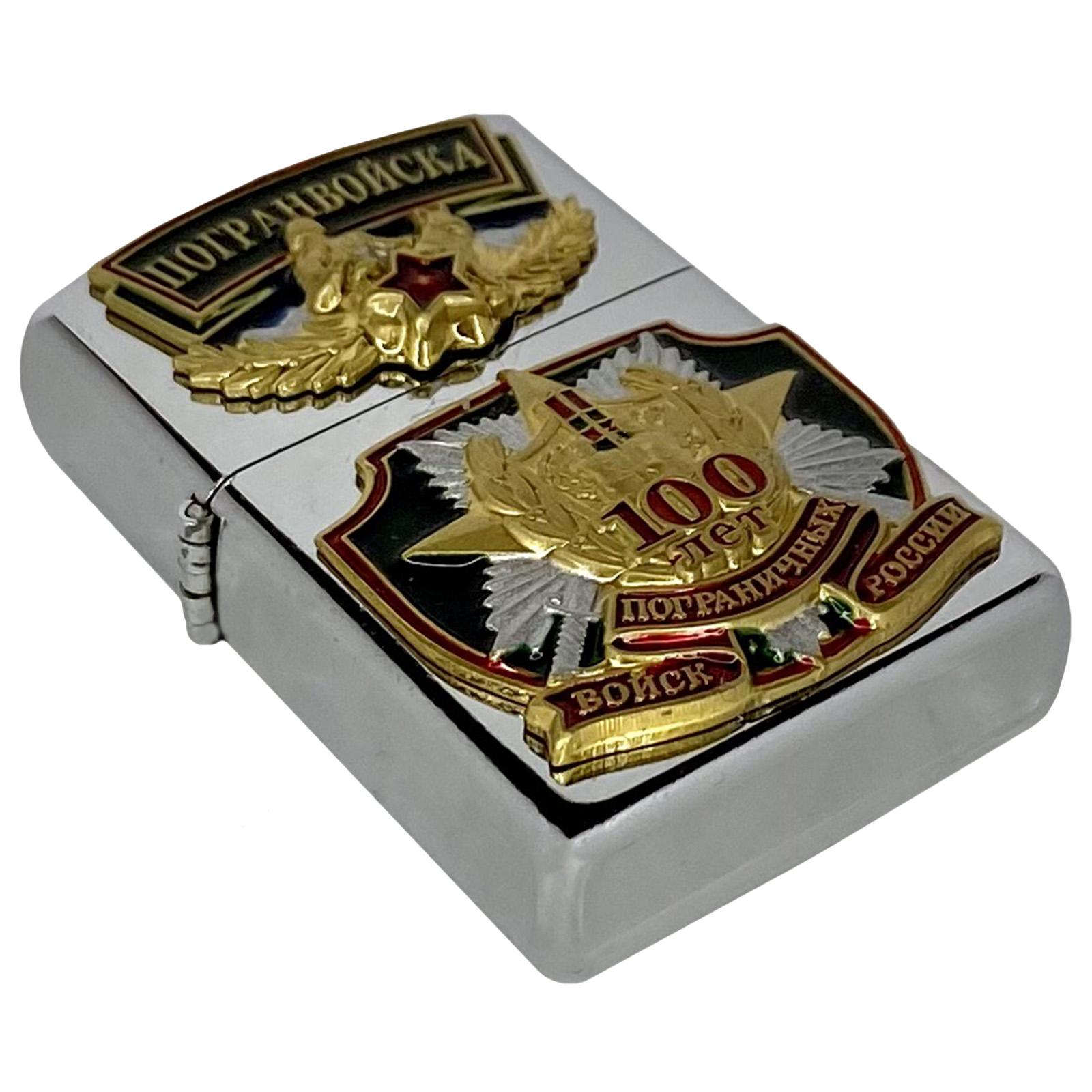Подарочная зажигалка к юбилею Погранвойск от Военпро
