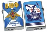 Подарочная зажигалка ВМФ