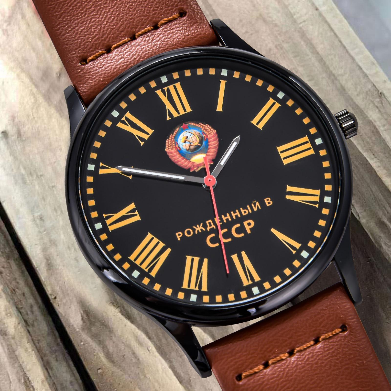 Подарочные наручные мужские часы Рожденный в СССР