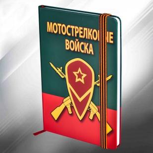 Подарочный блокнот Мотострелковые войска